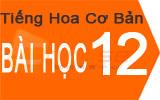 Học tiếng Hoa cơ bản Bài 12: Phòng thử đồ ở đâu ?